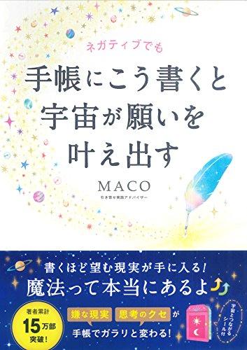中古 市場 ネガティブでも手帳にこう書くと宇宙が願いを叶え出す MACO セール特別価格