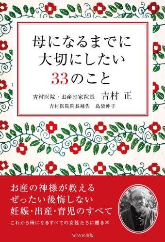 中古 母になるまでに大切にしたい33のこと 当店限定販売 吉村 島袋 超特価SALE開催 伸子 正