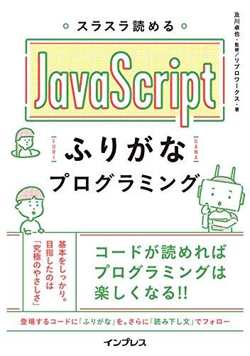 中古 トレンド スラスラ読める JavaScript ふりがなプログラミング 及川卓也 ふりがなプログラミングシリーズ 現金特価 リブロワークス