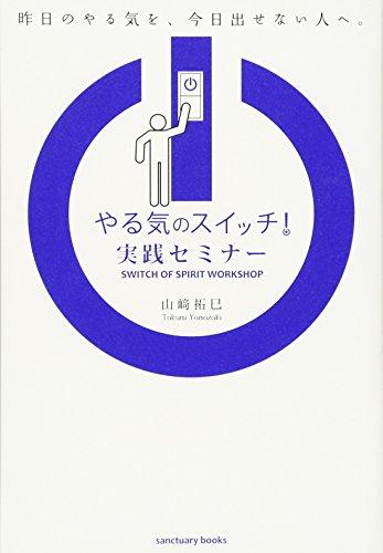 中古 新作続 やる気のスイッチ 実践セミナー 卸直営 books 山崎拓巳 Sanctuary