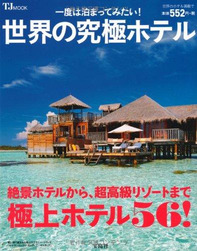 ハイクオリティ 中古 一度は泊まってみたい TJMOOK 定番の人気シリーズPOINT(ポイント)入荷 世界の究極ホテル