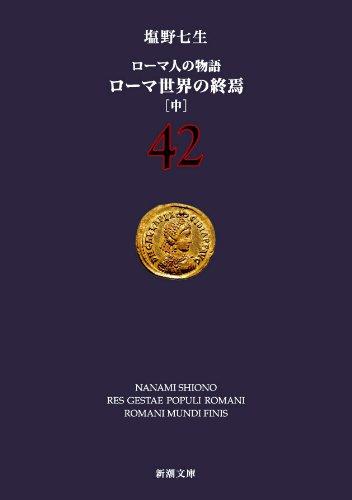 中古 ローマ人の物語 送料無料 新品 42 ローマ世界の終焉 新潮文庫 中 七生 新品 送料無料 塩野