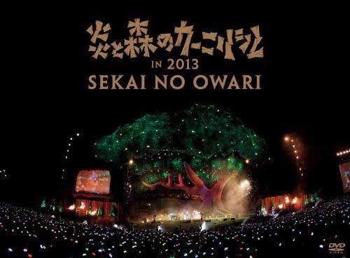 【中古】炎と森のカーニバル in 2013 [DVD]/SEKAI NO OWARI
