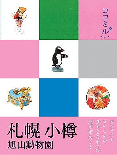中古 札幌 小樽 お買い得品 正規認証品 新規格 ココミル 旭山動物園
