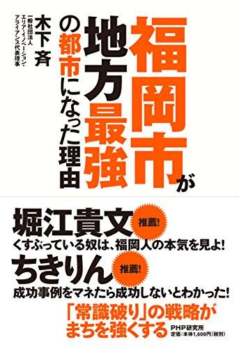 中古 福岡市が地方最強の都市になった理由 木下 斉 期間限定お試し価格 毎日がバーゲンセール