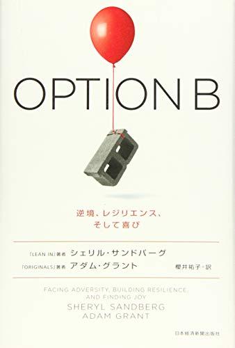 開催中 中古 OPTION B 新作 人気 オプションB 逆境 レジリエンス そして喜び 櫻井 シェリル アダム サンドバーグ グラント 祐子