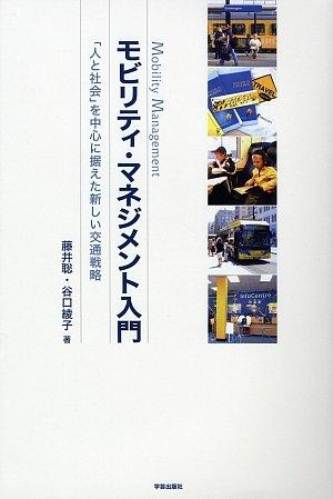【中古】モビリティ・マネジメント入門―「人と社会」を中心に据えた新しい交通戦略