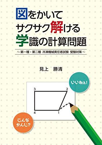 【中古】図をかいてサクサク解ける学識の計算問題 ~第一種・第二種 冷凍機械責任者試験 受験対策~