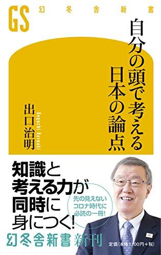 中古 自分の頭で考える日本の論点 出荷 激安格安割引情報満載 幻冬舎新書 出口 治明