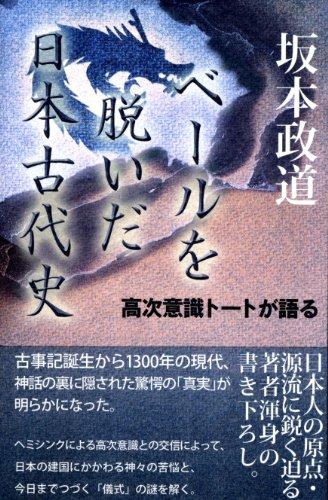市場 中古 坂本政道 ベールを脱いだ日本古代史 高次意識トートが語る 政道 贈答品 坂本