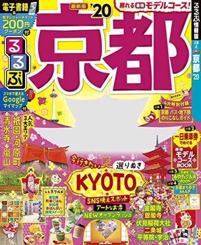 中古 市販 るるぶ京都'20 るるぶ情報版地域 蔵
