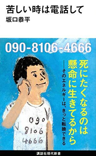 中古 オリジナル 公式 苦しい時は電話して 講談社現代新書 坂口 恭平