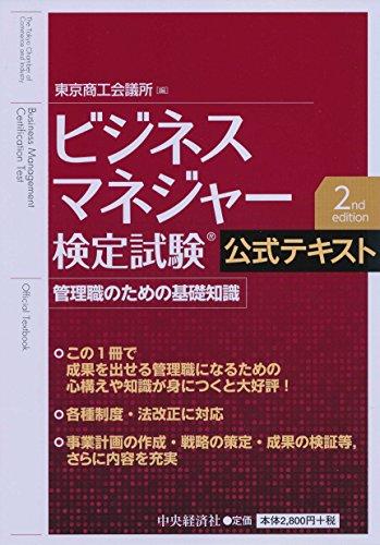 中古 ビジネスマネジャー検定試験?公式テキスト 実物 2nd 東京商工会議所 5☆好評 edition