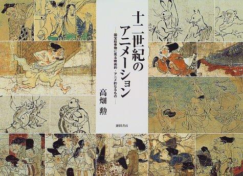 中古 十二世紀のアニメーション―国宝絵巻物に見る映画的 アニメ的なるもの 勲 高畑 実物 新着セール