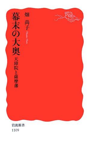 中古 幕末の大奥―天璋院と薩摩藩 岩波新書 セール特価 販売 尚子 畑