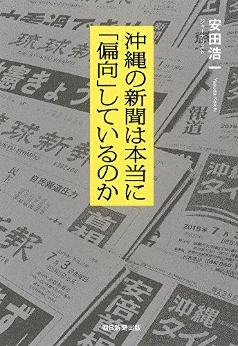 中古 授与 沖縄の新聞は本当に 偏向 割り引き しているのか 安田浩一