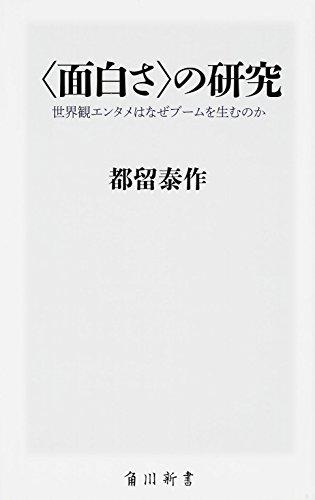 激安☆超特価 中古 面白さ の研究 世界観エンタメはなぜブームを生むのか 都留 角川新書 迅速な対応で商品をお届け致します 泰作