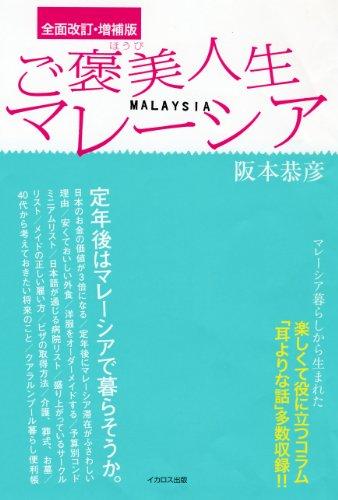 中古 販売実績No.1 ご褒美人生マレーシア 全面改訂 恭彦 商品 阪本 増補版