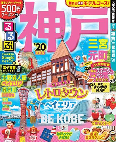 中古 るるぶ神戸 三宮 るるぶ情報版地域 国内送料無料 新作通販 元町