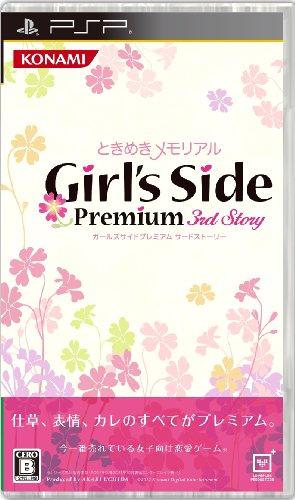 ●手数料無料!! ☆新作入荷☆新品 中古 ときめきメモリアル Girl's Side Premium Story~ 通常版 - PSP ~3rd