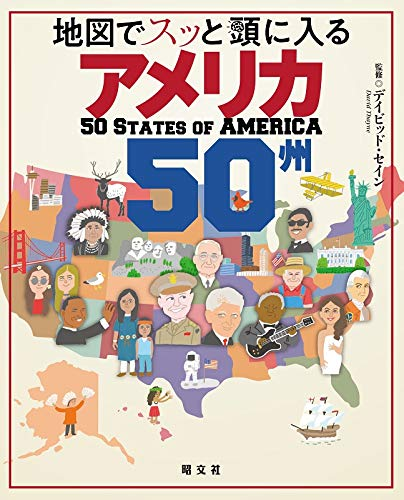 中古 商品追加値下げ在庫復活 地図でスッと頭に入るアメリカ50州 昭文社 編集部 出版 至上