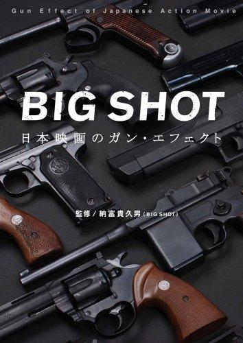 中古 期間限定特価品 BIG SHOT~日本映画のガン 貴久男 キャンペーンもお見逃しなく エフェクト~ 納富