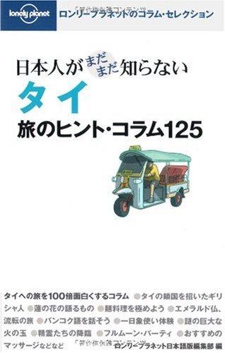 新発売 中古 NEW売り切れる前に☆ 日本人がまだまだ知らないタイ 旅のヒント コラム125 ロンリープラネットのコラム セレクション ロンリープラネット日本語版編集部