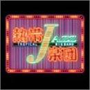 中古 ☆最安値に挑戦 卸売り 熱帯JAZZ楽団 VIII~The Covers~ スリービックリーズ