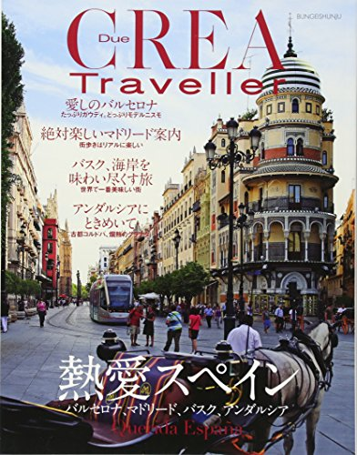年間定番 商店 中古 CREA Due 最愛スペイン Traveller