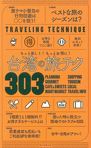 中古 送料0円 永遠の定番モデル 台湾の旅テク303 もっと楽しく もっとお得に 朝日新聞出版