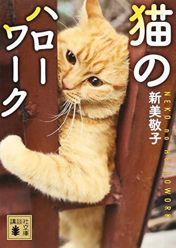 中古 訳あり商品 猫のハローワーク 講談社文庫 スピード対応 全国送料無料 敬子 新美