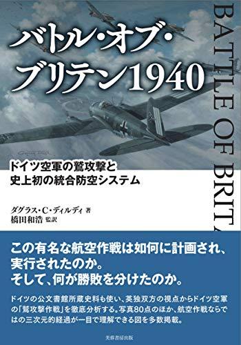 中古 バトル 国内即発送 オブ ブリテン1940 正規逆輸入品 ドイツ空軍の鷲攻撃と史上初の統合防空システム 橋田 C 和浩 ディルディ ダグラス