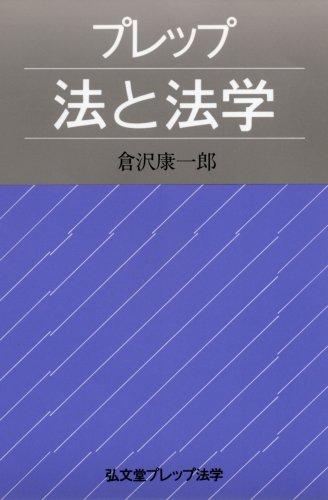低価格化 中古 プレップ法と法学 弘文堂プレップ法学 康一郎 倉沢 当店一番人気