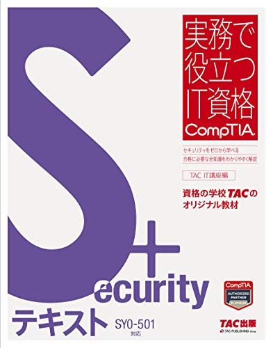 中古 Security+ テキスト SY0‐501対応 IT講座 出荷 実務で役立つIT資格CompTIAシリーズ 絶品 TAC