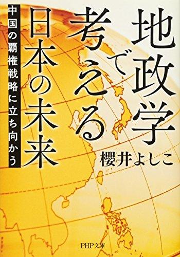中古 地政学で考える日本の未来 新作 大人気 中国の覇権戦略に立ち向かう 卓抜 櫻井 PHP文庫 よしこ