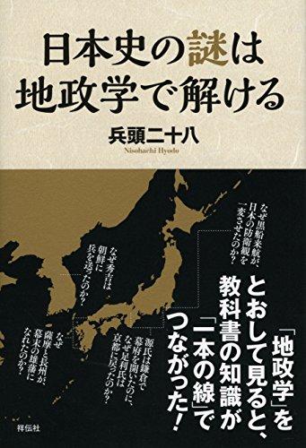 中古 春の新作続々 日本史の謎は地政学で解ける 兵頭二十八 ストア