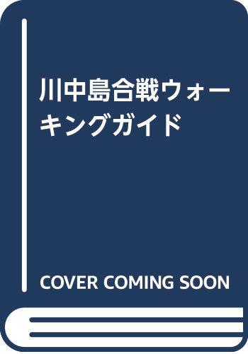 中古 川中島合戦ウォーキングガイド 全国一律送料無料 内祝い 龍鳳書房編集部