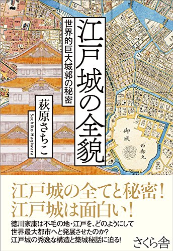 中古 江戸城の全貌 驚きの値段で ―世界的巨大城郭の秘密 当店限定販売 萩原 さちこ