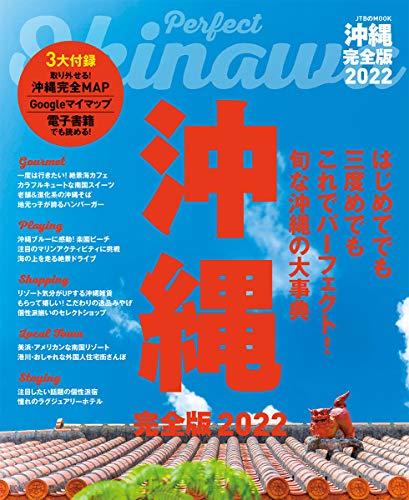 大決算セール 中古 ブランド品 沖縄 完全版2022 JTBのムック