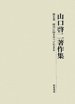 中古 買物 山口啓二著作集〈第5巻〉時代に向き合って生きる 山口 啓二 お買い得品