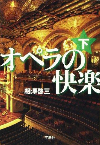 大人気! 中古 オペラの快楽 下巻 相澤啓三 高級品 宝島社文庫