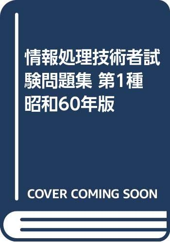 中古 セール特別価格 価格 情報処理技術者試験問題集 第1種 恒彦 昭和60年版 廣松