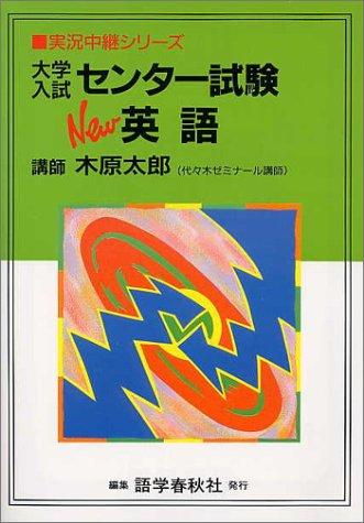 中古 大学入試センター試験New英語 実況中継シリーズ 木原 高価値 おすすめ 太郎