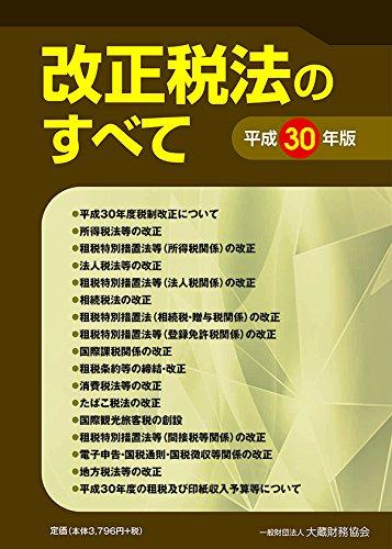 推奨 中古 国内正規総代理店アイテム 改正税法のすべて 平成30年版 大蔵財務協会