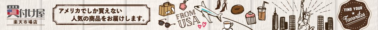 買付け屋 楽天市場店:アメリカで人気の商品や限定品などロサンゼルスより直送します!