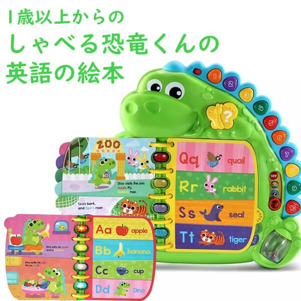 <セール&特集> 再入荷 予約販売 おもちゃ 英語 タブレット 恐竜 知育 歌 ボタン オモチャ リープフロッグ ディライトフルデイブック 知育玩具 数字 ダイノフレンズ LeapFrog 英単語 英語のおもちゃ