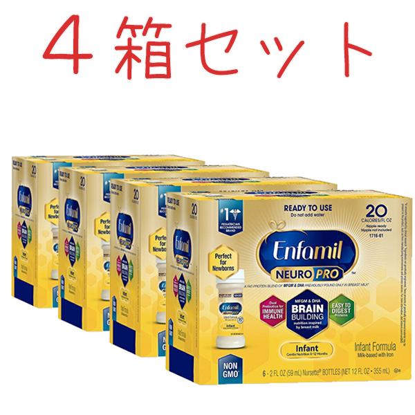 送料無料! Mead Johnson Nutrition ☆4箱セット☆【Enfamil NeuroPro 新生児用 液体ミルク 6本セット 12ヶ月 新生児用】まとめ買いでお買い得!