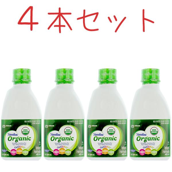 送料無料! Similac ☆4本セット☆【Organic オーガニック 乳児用 液体ミルク ボトル 946ml 12ヶ月未満 乳児用】まとめ買いでお買い得!