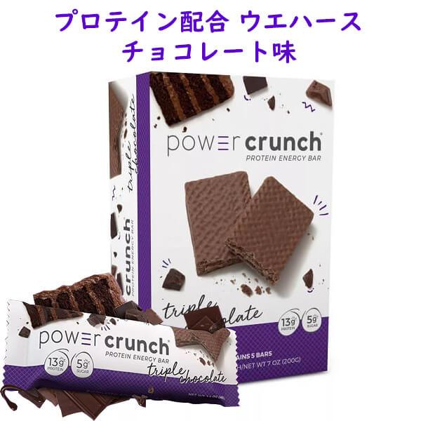 プロテイン 持ち運び ウエハース お菓子 パワークランチ 誕生日プレゼント トリプルチョコレート味 200g 激安挑戦中 Power 7oz 5本入り Crunch