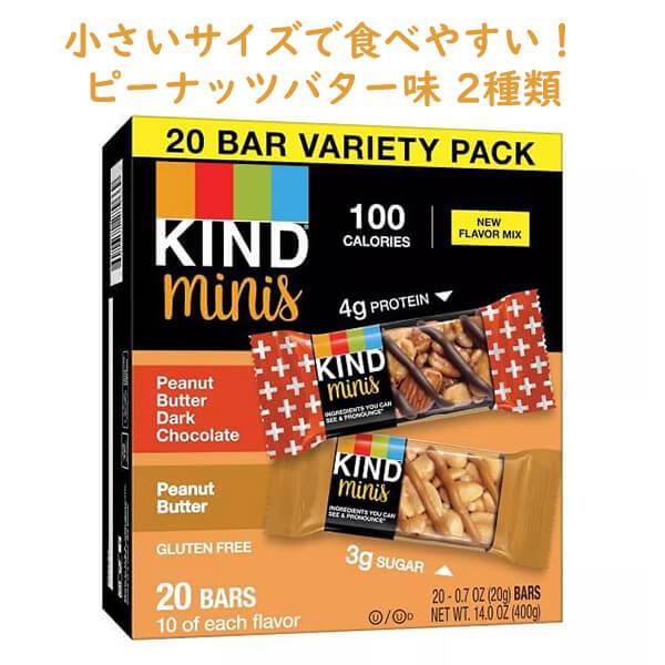 kind nuts カインドナッツバー ナッツバー 奉呈 バー 本店 カインド 20個入り ダークチョコ ミニ ピーナッツバター 各10個入り KIND